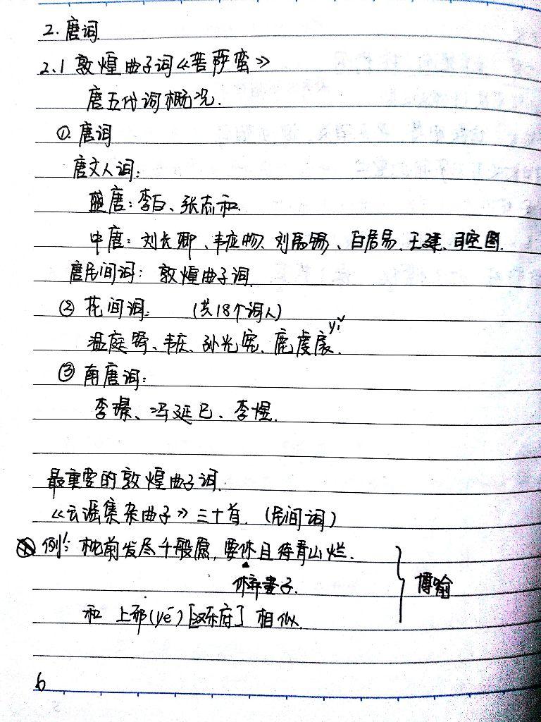 唐词1.jpg