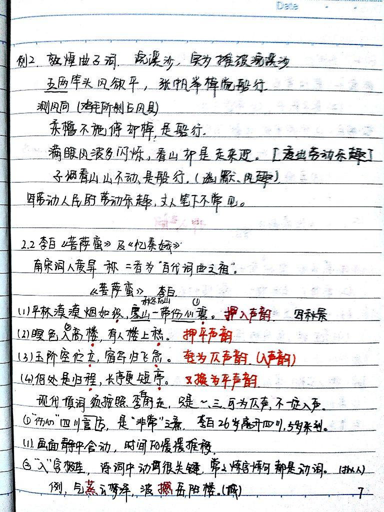 唐词2.jpg