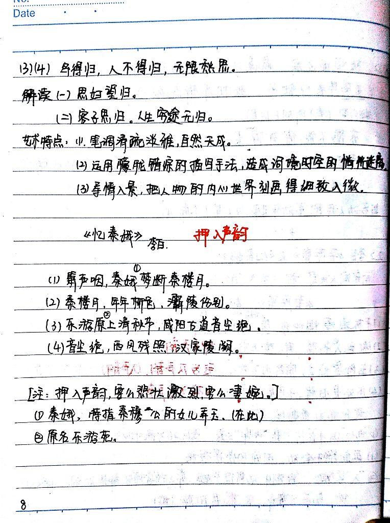 唐词3.jpg