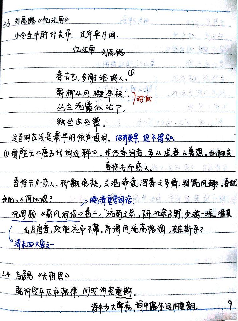 唐词4.jpg