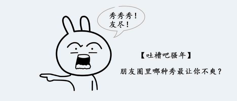 【吐槽向】朋友圈里哪种秀最让你不爽?.jpg