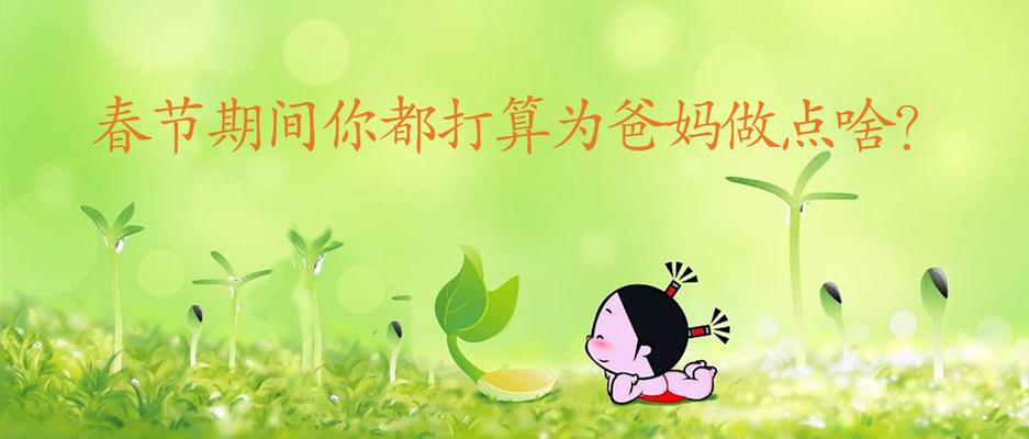 春节期间你都打算为爸妈做点啥?.jpg