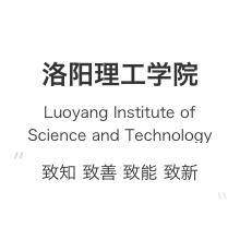 洛阳理工学院