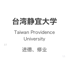 台湾静宜大学