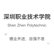 深圳职业技术学院