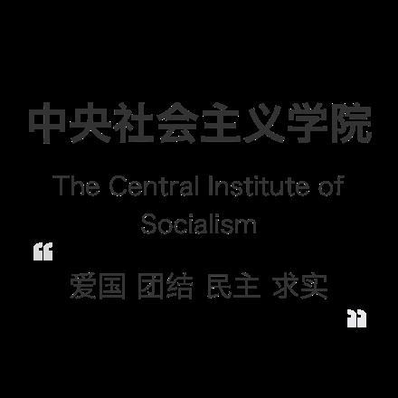 中央社会主义学院