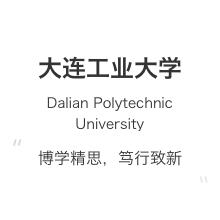 大连工业大学