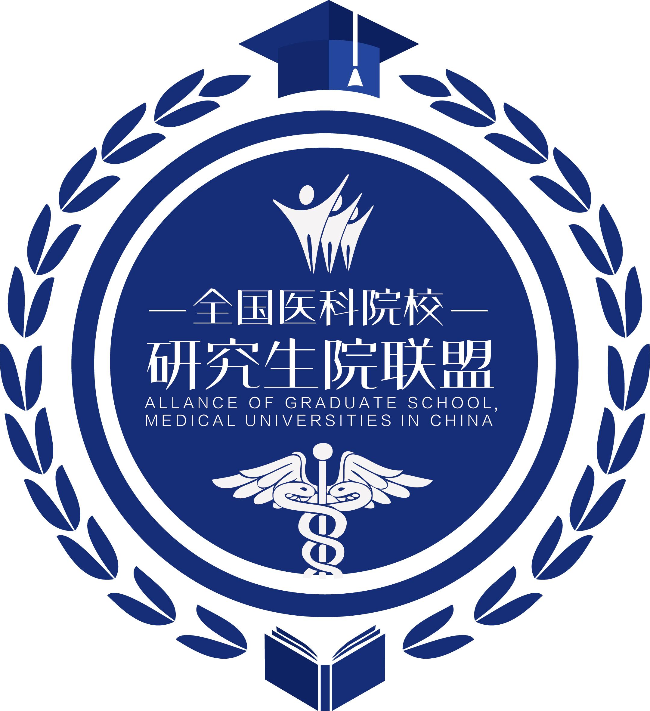 全国医科院校研究生院联盟